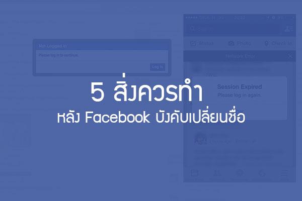 5 สิ่งควรทำหลัง Facebook เปลี่ยนชื่อ