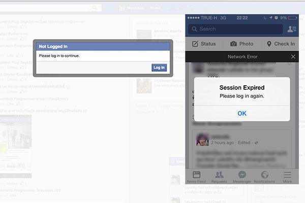 เปลี่ยนชื่อ Facebook