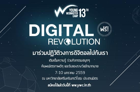 YWC 13