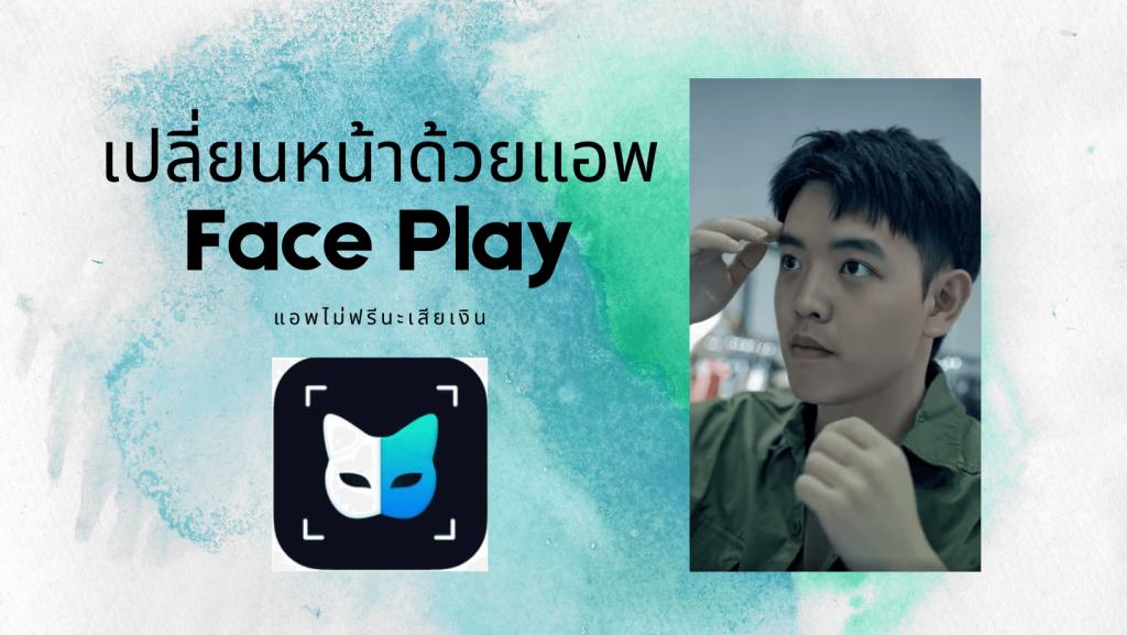faceplay เปลี่ยนหน้าเกาหลี