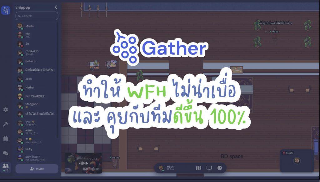 Gather - WFH ไม่น่าเบื่อ